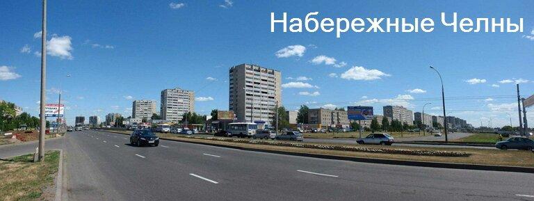 город Набережные Челны
